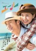 連続テレビ小説『エール』メインビジュアル完成