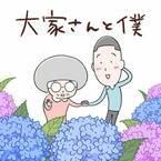 カラテカ矢部の『大家さんと僕』アニメ化 NHKで3月放送