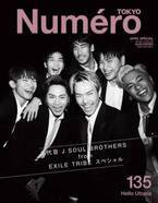 三代目JSB『Numero TOKYO』特別版表紙に登場 各2Pのフォトストーリーも