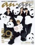 """King & Princeがかっこかわいい""""パンダ""""に変身 『anan』創刊50周年記念特別号で表紙"""