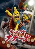 アニメ『テレビ野郎ナナーナ』シーズン3 4・16スタート
