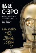 """C-3PO""アンソニー・ダニエルズの「スター・ウォーズ」撮影回想録発売"