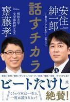 """安住紳一郎、大学時代の""""恩師""""との共著、発売1ヶ月で12万部突破"""