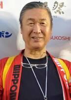 山本寛斎氏、急性骨髄性白血病を公表「必ず戻ってきます!」