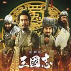 ムロツヨシ、諸葛孔明役に驚き「本気ですか?」 『新解釈・三國志』追加キャスト発表