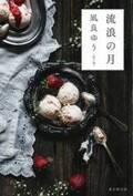 【2020年本屋大賞】凪良ゆう氏の『流浪の月』に決定