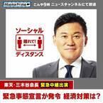 コロナ対策でホテル提供表明の楽天・三木谷氏、緊急事態宣言と経済政策を語る