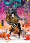 中村獅童×初音ミクの超歌舞伎、公演中止 生放送&無観客で計画も「安全を第一に考え」