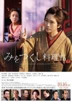 映画『みをつくし料理帖』 旬な女優・松本穂香&奈緒のドラマチックなポスターが解禁
