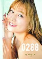 『ギャルと恐竜』楓役のカリスマギャルモデル「8467」1st写真集『0288-オニヤバ-』発売記念「テレビ電話サイン会」を開催
