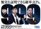 松本潤主演『99.9』特別編放送 豪華副音声&リモート収録の特別メッセージも