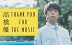 高橋優、2週連続ニッポン放送で生特番 ラジオで自由に語り、歌う
