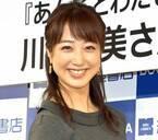 「なかなかの迫力…」川田裕美アナ、妊娠中の大きなお腹を公開