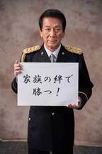 杉良太郎・城島茂・川栄李奈ら特殊詐欺被害への対策訴え「絆の力で戦って」