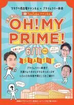 大前りょうすけ×デラスキッパーズの新企画始動 『OH! MY PRIME!』6・11配信決定