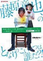 藤原竜也×主演映画×金鳥のコラボ動画公開「僕は出演していないので困惑です(笑)」