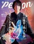 関ジャニ∞・丸山隆平、ファンへの想い語る 「原動力であり、 生きがい」