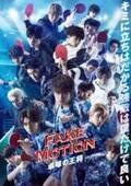 『FAKE MOTION -卓球の王将-』ドラマ第2弾始動、ONE N'ONLYメンバーら新キャストも決定
