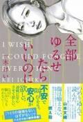 話題の作家・一木けい氏の新作に推薦続々 鳥飼茜がカバーイラスト描き下ろし