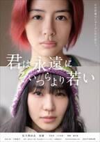 佐久間由衣、奈緒の強い眼差しが突き刺さる 映画『君は永遠にそいつらより若い』ティザービジュアル公開