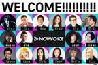 音声サービス『NowVoice』田村淳、水原希子らアスリート以外の16人も参画 本田圭佑と対談も