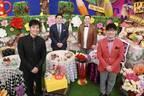 ミルクボーイ、コンビ結成記念日に新レギュラー「感謝しかないです!」 沢村一樹と初タッグ