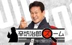 辛坊治郎、帯番組スタートも引退宣言? 安倍総理の4選「ない」