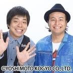 バンビーノ、藤田ユウキ&石山タオルに改名「もっと身近な存在になりたい」