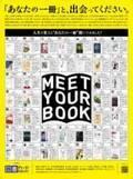 おうち時間で読書を 書評広告企画「MEET YOUR BOOK」に谷原章介、宇賀なつみ、角田光代、西加奈子ら参加