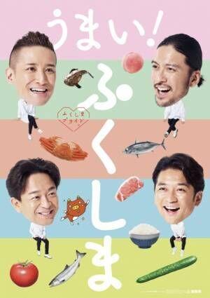 『ふくしまプライド。』新CMに出演するTOKIO