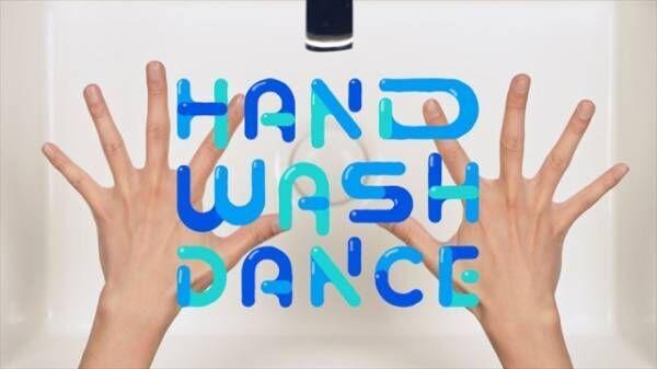NHKの動画サイト「どーがレージ」でダンスのような手洗い動画「HAND WASH DANCE」公開 (C)NHK