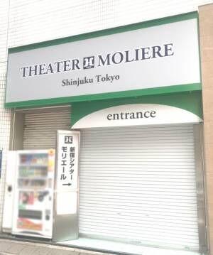 舞台『THE★JINRO-イケメン人狼アイドルは誰だ!!-』か開催されていた新宿シアターモリエール (C)ORICON NewS inc.