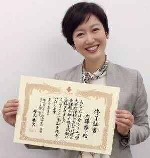 「カレー大学院」を首席で卒業した元NHKアナ・内藤裕子