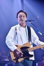 小田和正、明治安田生命CMに6年ぶり新曲提供