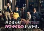 眞島秀和がぬいぐるみを抱え…『おじさんはカワイイものがお好き。』メインビジュアル公開
