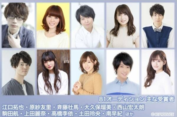 「第14回81オーディション」開催=過去の受賞声優たち
