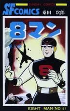 『8マン』『月光仮面』漫画家・桑田二郎さん死去 ファンの古川登志夫は追悼