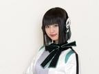『ゼロワン』イズ役・鶴嶋乃愛、本編のオールアップを報告「寂しいですが…」