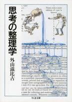 英文学者の外山滋比古さん死去 96歳、著書に『思考の整理学』