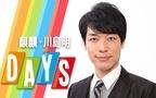 麒麟・川島明、ニッポン放送『DAYS』スペシャルパーソナリティーに「ラジオには特別な思い入れが…」