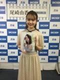 尾崎由香、海外プールで足がつかず… 下着初挑戦の写真集イベント開催