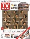 Twenty★Twentyが『TVガイド』表紙に登場 電子版配信がスタート
