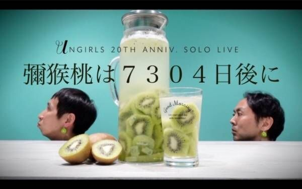 芸歴20周年を迎えたアンガールズ単独ライブ『彌猴桃(キウイ)は7304日後に』開催