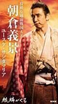 【麒麟がくる】ユースケ・サンタマリア、狡猾さを増す朝倉義景