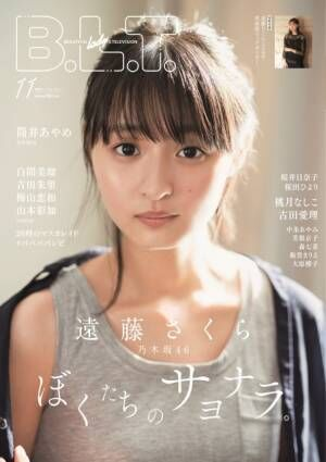 乃木坂46の遠藤さくらが表紙を飾った『B.L.T.2020年11月号』