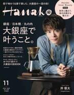 "King & Prince 岸優太『Hanako』表紙に登場 そば、パティシエ…""職人""に変身"