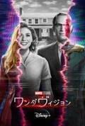 『ワンダヴィジョン』年末配信予定 マーベル・スタジオ初のオリジナルドラマシリーズ