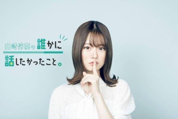 山崎怜奈の新ラジオ番組『山崎怜奈の誰かに話したかったこと。』がスタート(C)TOKYO FM