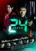 唐沢寿明×仲間由紀恵、『24 JAPAN』インタビュー到着 メインビジュアルも完成