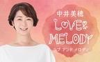 八木亜希子、ラジオに電話生出演 復帰前の心境を中井美穂に語る